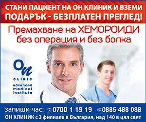 Промоция Он Клиник: Забрави за хемороидите