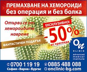 Октомври - месец на профилактиката в Он Клиник България