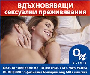 Он Клиник: Незабравими сексуални преживявания