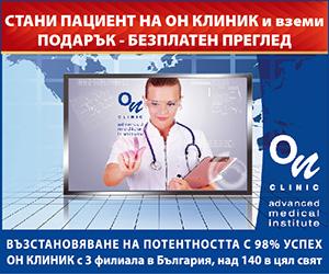 БЕЗПЛАТЕН ПРЕГЛЕД Он Клиник. Сексуална медицина