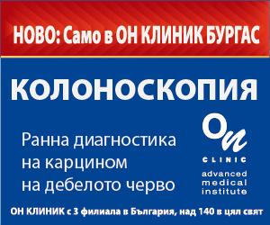 Колоноскопия в ОН КЛИНИК Бургас