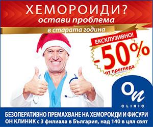 Промоция Декември Он Клиник: Забрави за хемороидите в старата година