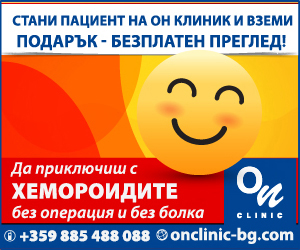 Безплатен преглед Он клиник