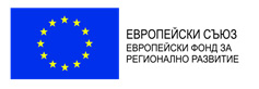 Европейски фонд на регионално развитие
